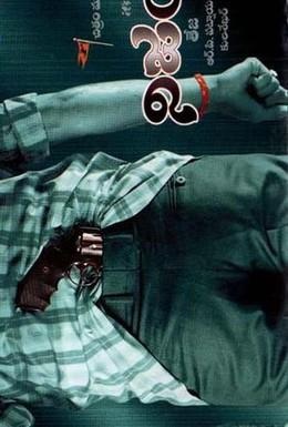 Постер фильма Правда (2003)