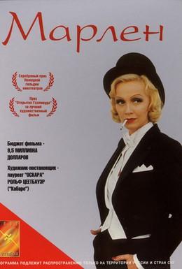 Постер фильма Марлен (1984)