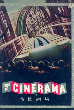 Постер фильма Это кино (1952)