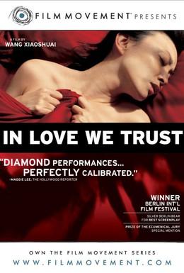 Постер фильма Вера в любовь (2007)