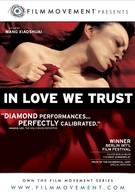 Вера в любовь (2007)