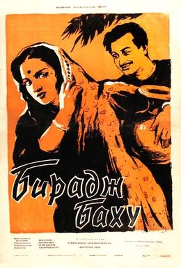 Постер фильма Бирадж Баху (1954)