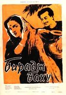Бирадж Баху (1954)