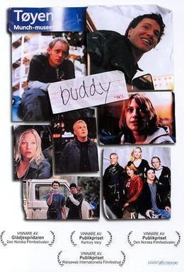 Постер фильма Друг (2003)