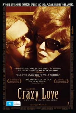 Постер фильма Безумная любовь (2007)