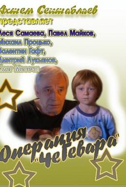 Постер фильма Операция ЧеГевара (2008)