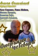 Операция 'ЧеГевара' (2008)