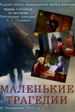 Постер фильма Маленькие трагедии (2010)