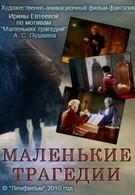 Маленькие трагедии (2010)