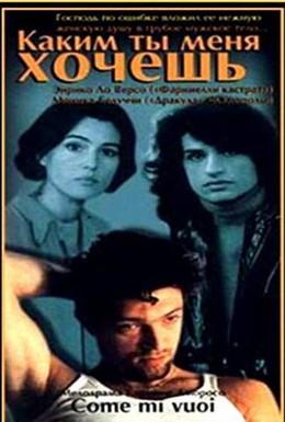 Постер фильма Каким ты меня хочешь (1997)