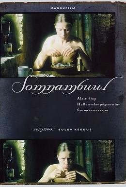 Постер фильма Сомнамбула (2003)