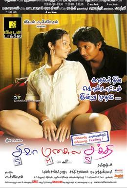 Постер фильма Шакти в сердце Шивы (2009)