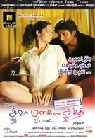 Шакти в сердце Шивы (2009)