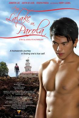 Постер фильма Смотритель маяка (2007)