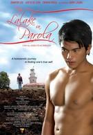 Смотритель маяка (2007)
