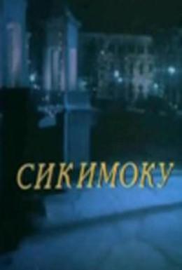 Постер фильма Сикимоку (1993)