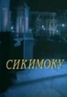 Сикимоку (1993)