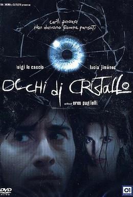 Постер фильма Хрустальные глаза (2004)