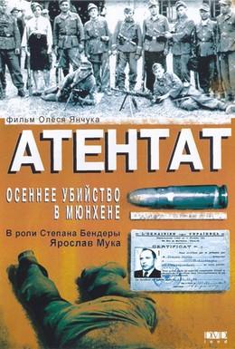 Постер фильма Атентат: Осеннее убийство в Мюнхене (1995)