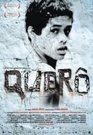 Керо (2007)