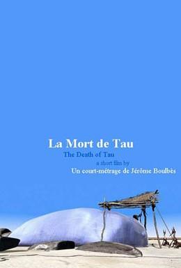 Постер фильма Смерть кита (2001)