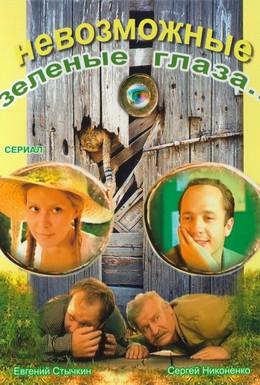 Постер фильма Невозможные зеленые глаза (2002)