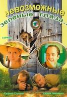 Невозможные зеленые глаза (2002)
