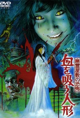 Постер фильма Кукла вампир (1970)