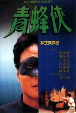 Постер фильма Зеленый шершень (1995)