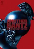Другой Ганц (2011)
