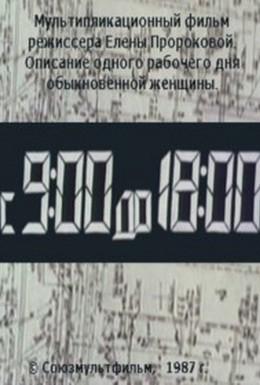 Постер фильма С 9:00 до 18:00 (1987)