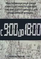 С 9:00 до 18:00 (1987)
