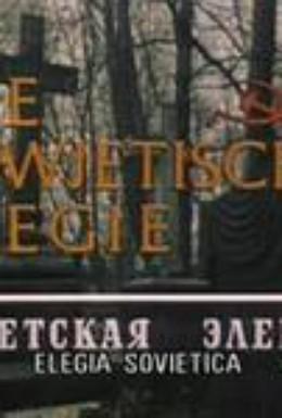 Постер фильма Советская элегия (1989)