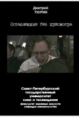 Постер фильма Оставленные без присмотра (2005)