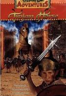 Приключения детей Крайола: Троянский конь (1997)