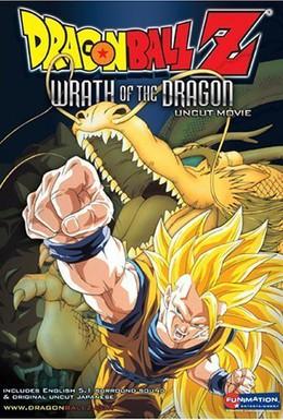 Постер фильма Драконий жемчуг Зет 13: Гнев Дракона (1995)