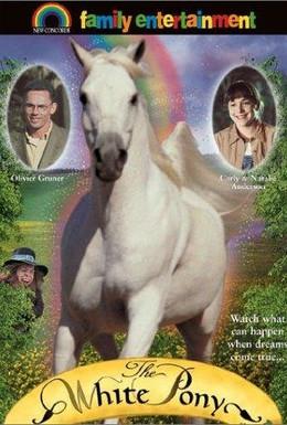 Постер фильма Белый пони (1999)