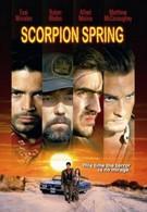 Весна Скорпиона (1995)