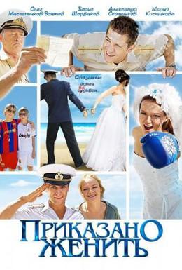 Постер фильма Приказано женить (2011)