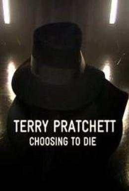 Постер фильма Терри Пратчетт: Выбирая умереть (2011)