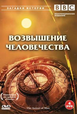 Постер фильма BBC: Возвышение человечества (1975)