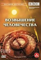 BBC: Возвышение человечества (1975)