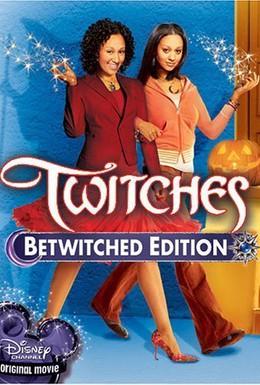 Постер фильма Ведьмы-близняшки (2005)