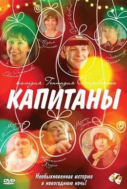 Постер фильма Капитаны (2010)