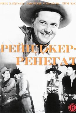 Постер фильма Рейнджер-ренегат (1938)
