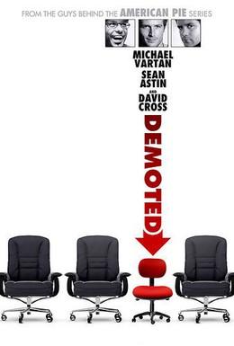 Постер фильма Пониженный в должности (2011)