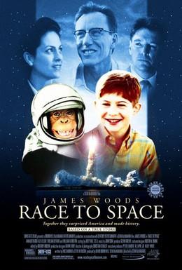 Постер фильма Битва за космос (2001)