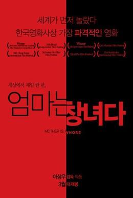 Постер фильма Моя мать – шлюха (2009)