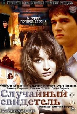 Постер фильма Случайный свидетель (2011)