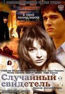 Случайный свидетель (2011)